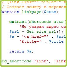Функция PHP