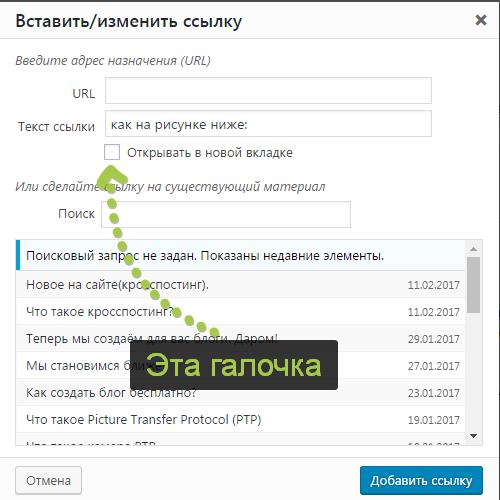 Как сделать ссылку в html чтобы она открывалась в новой вкладке