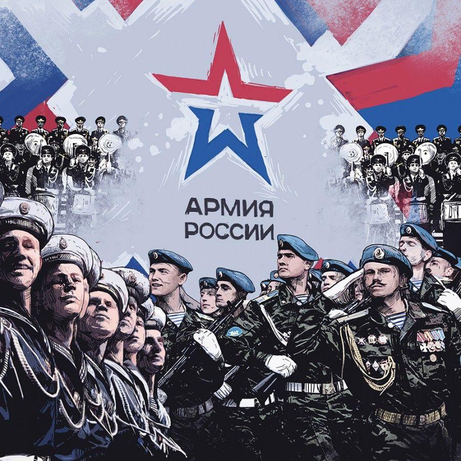 Плакат Российской Армии