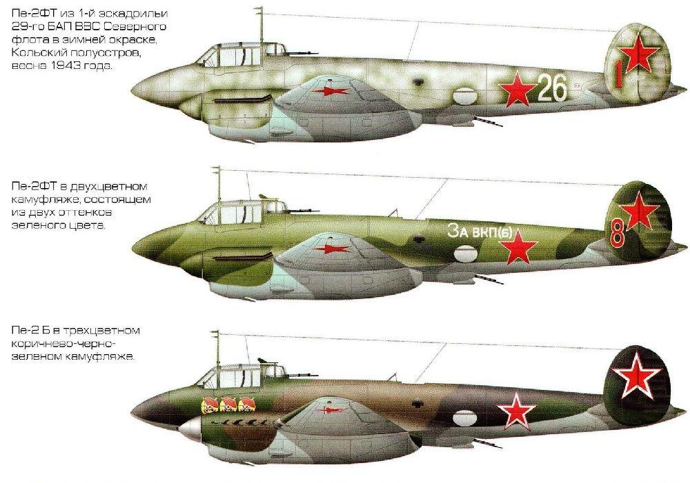 Модификации Пе-2