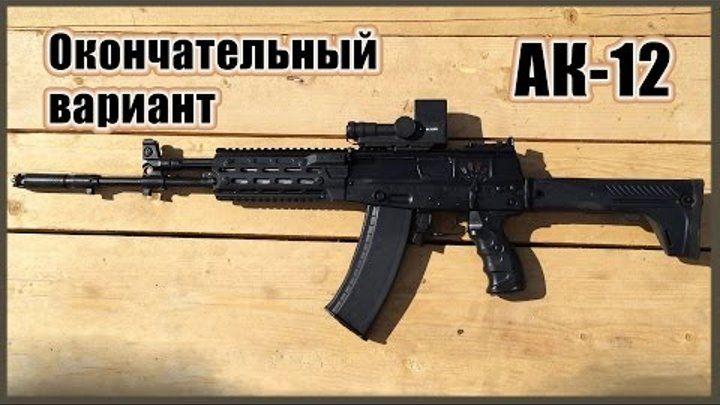 Последняя модификация АК-12