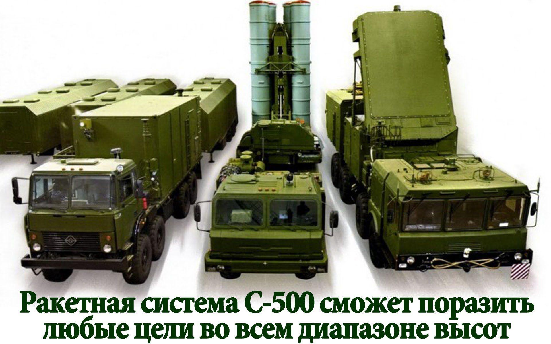 Прометей С-500