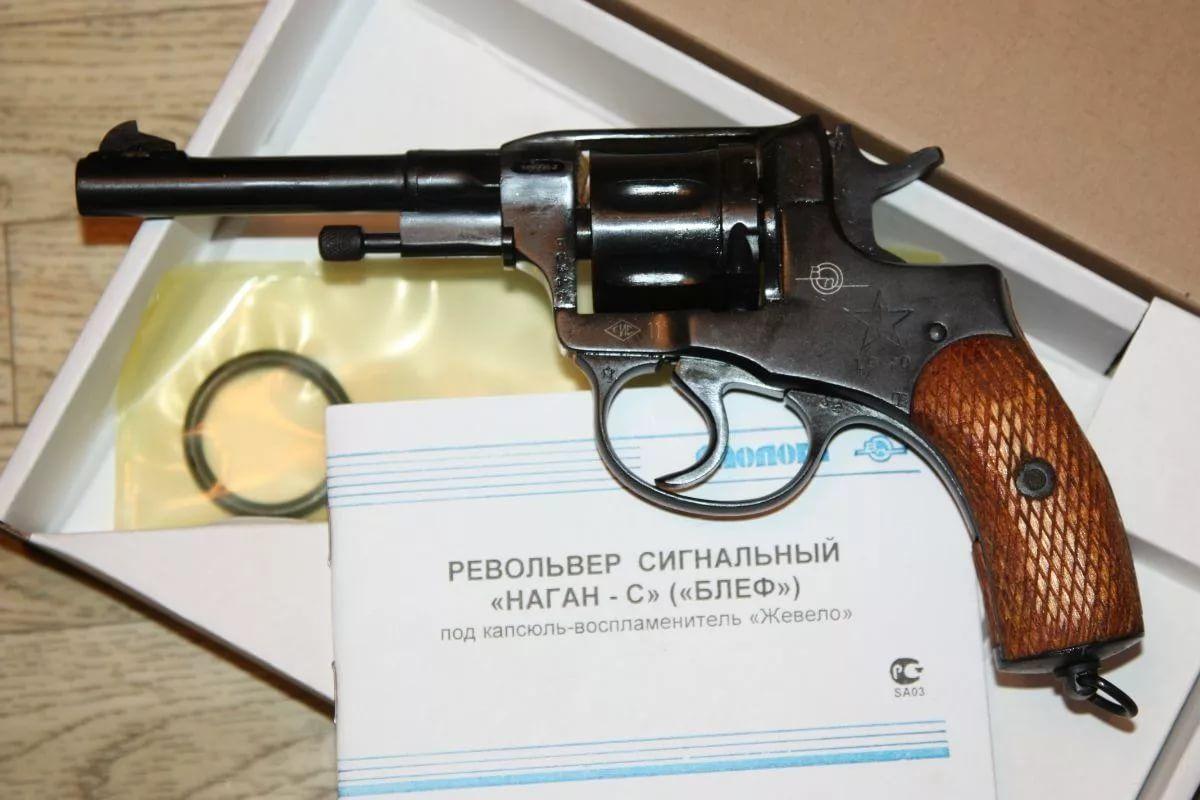 """Револьвер сигнальный """"Наган-С"""" (""""Блеф"""")"""
