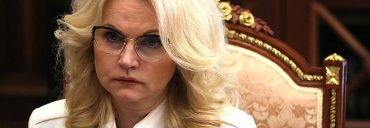 Голикова предложила отказаться от пенсий