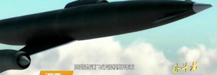 Китайская пресса проговорилась насчет гиперзвукового самолета