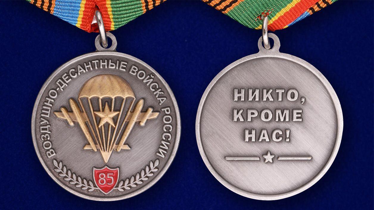 Медаль «85 лет ВДВ»