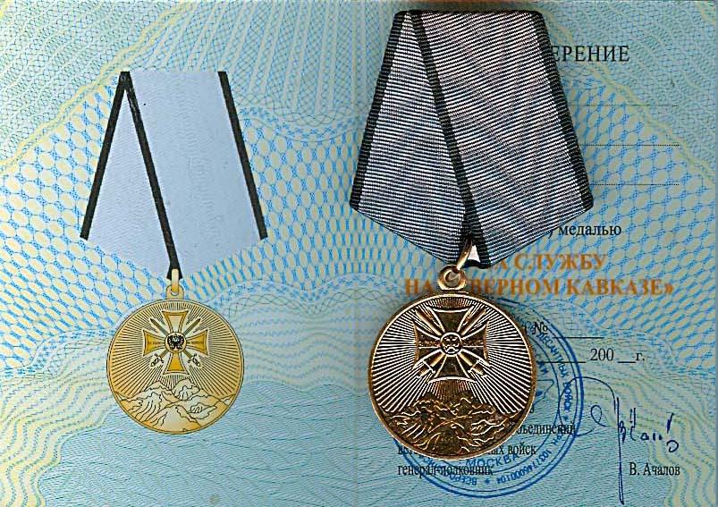 Медаль «За службу на Северном Кавказе»