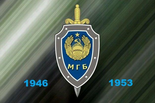 МГБ СССР