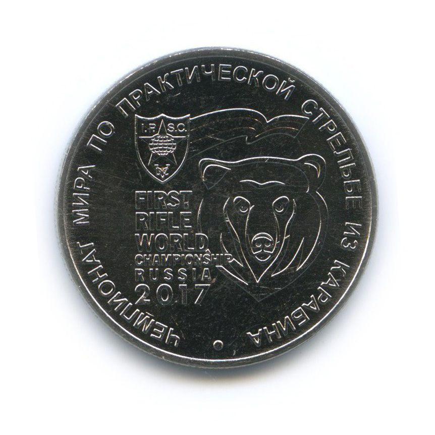 Памятная монета, посвящённая ЧМ по стрельбе из карабина