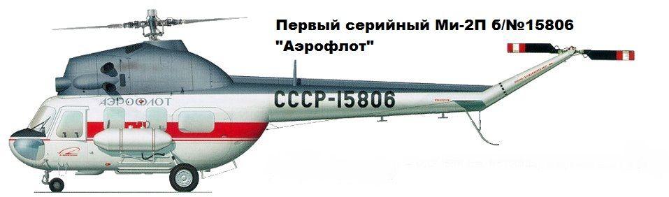 Рисунок Ми-2