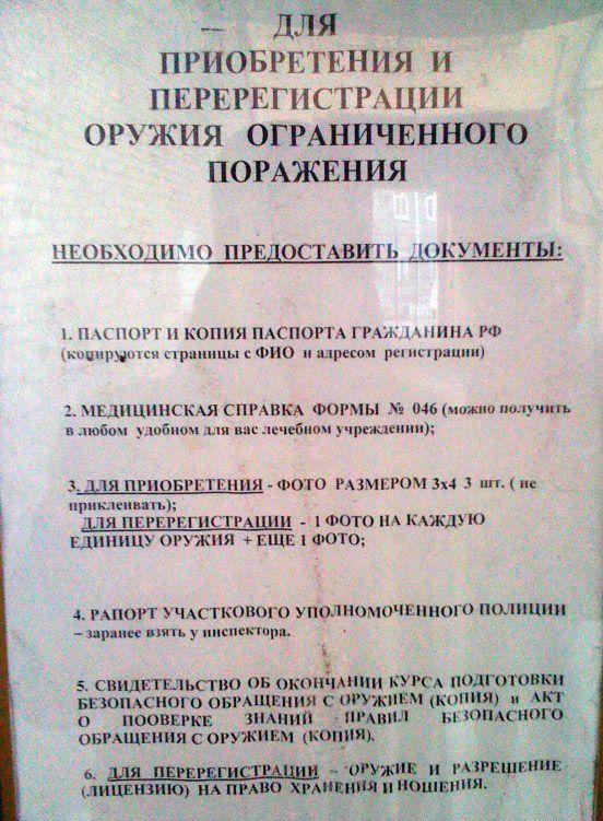 Список документов для покупки оружия