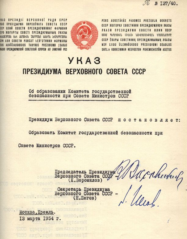 Указ о создании КГБ