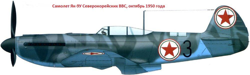 yak-9-v-severnoj-koree