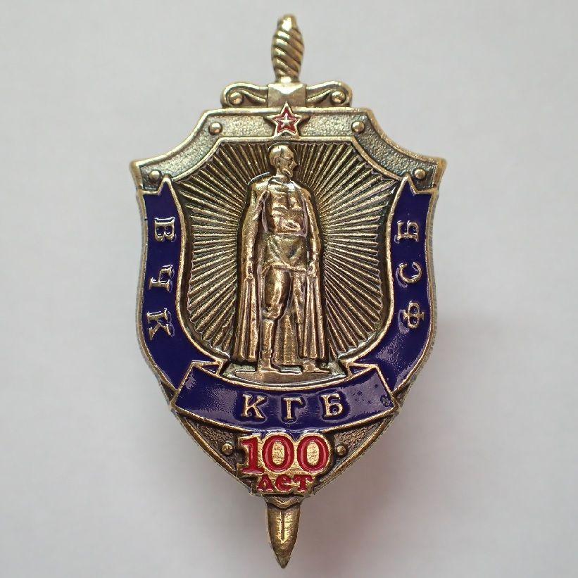 Значок КГБ-ФСБ