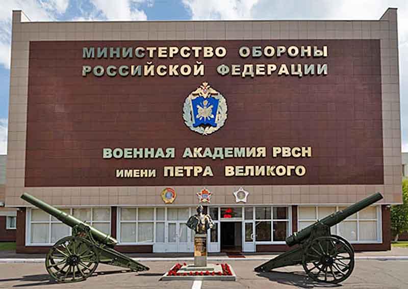 Академия РВСН