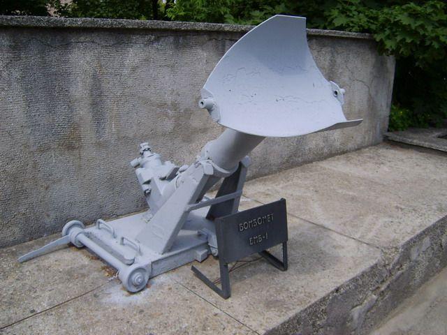 Бомбомет БМБ-1