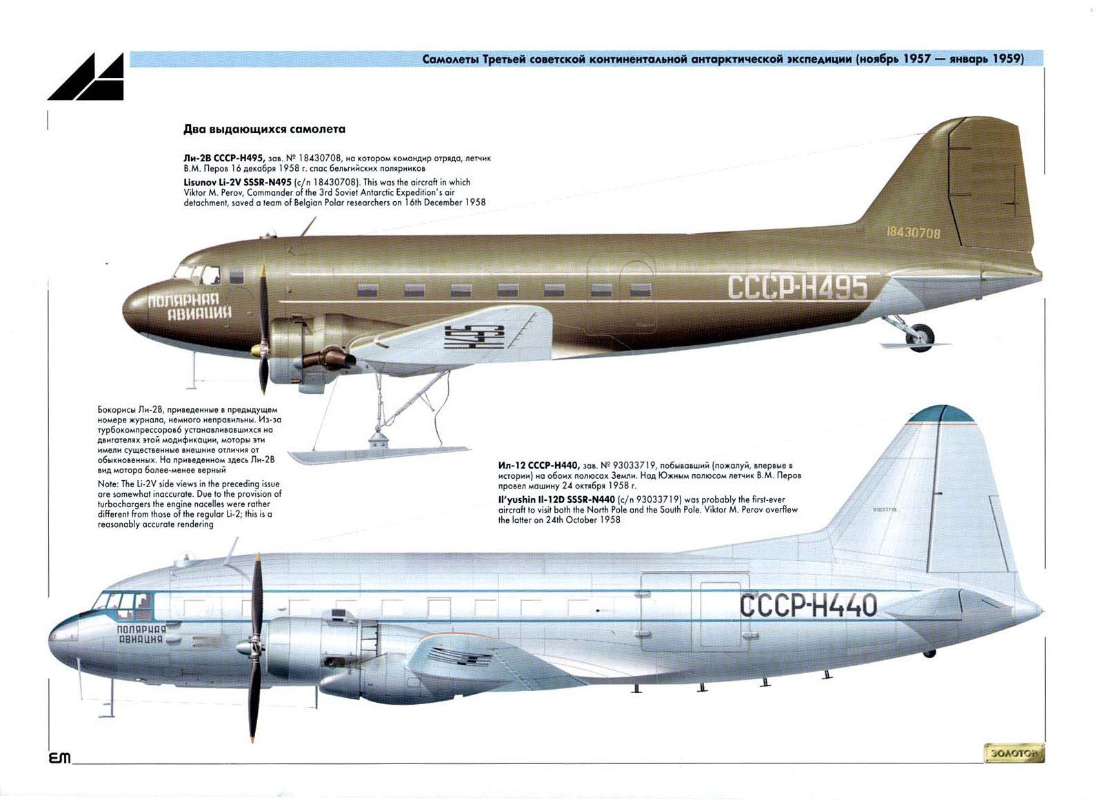Ли-2В и Ил-12