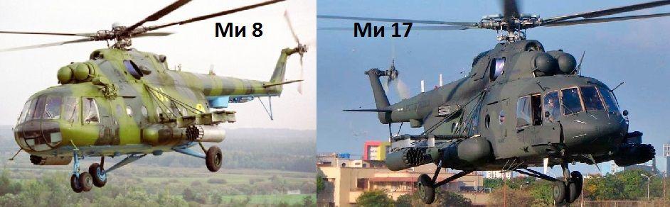 Ми-8 и Ми-17