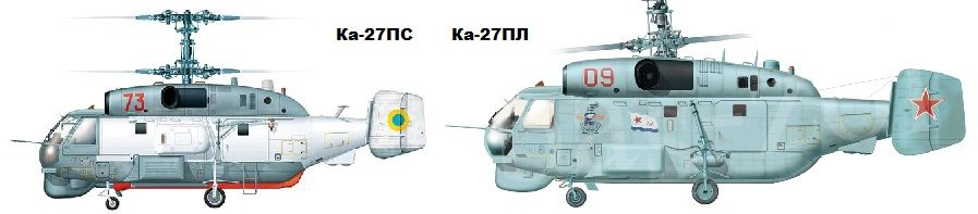 Модификации Ка-27