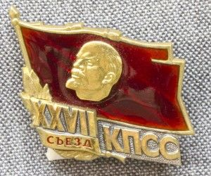 "Значок ""XXVII съезд КПСС"""