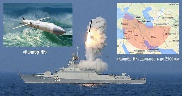 """Зона действия ракет """"Калибр"""""""