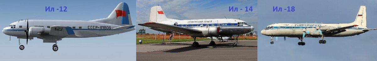 Предшественники Ил-114