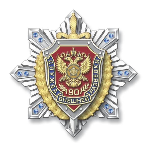 """Знак """"90 лет СВР России"""""""