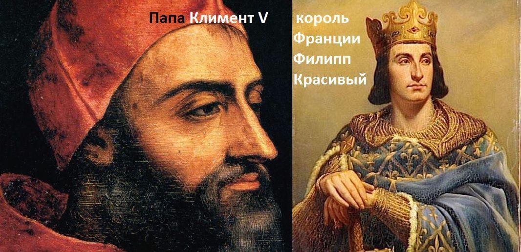 Папа Климент и Филипп Красивый