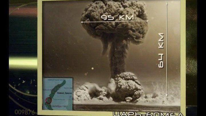 """Взрыв """"Царь-бомбы"""""""