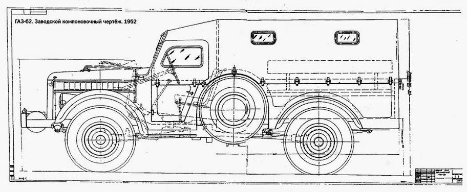 Чертеж ГАЗ-62
