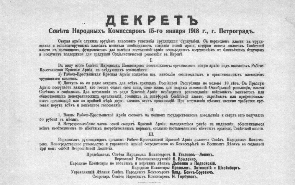 Декрет Совнаркома РККА