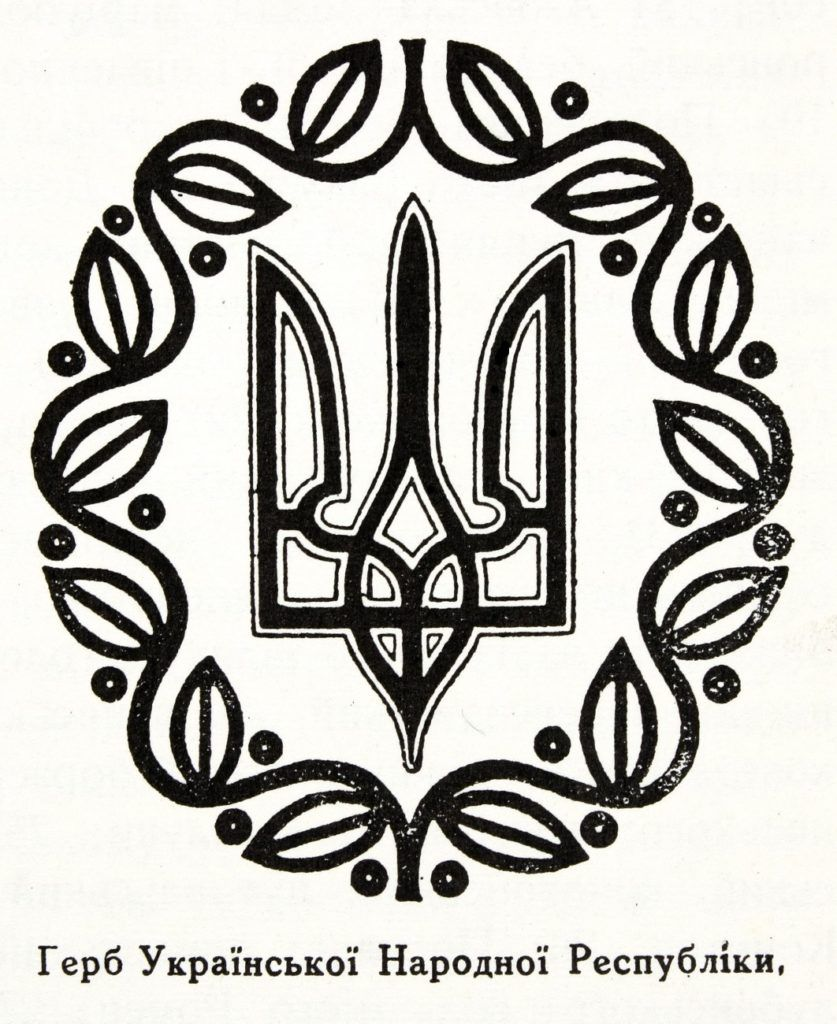 Герб Украинской Народной Республики