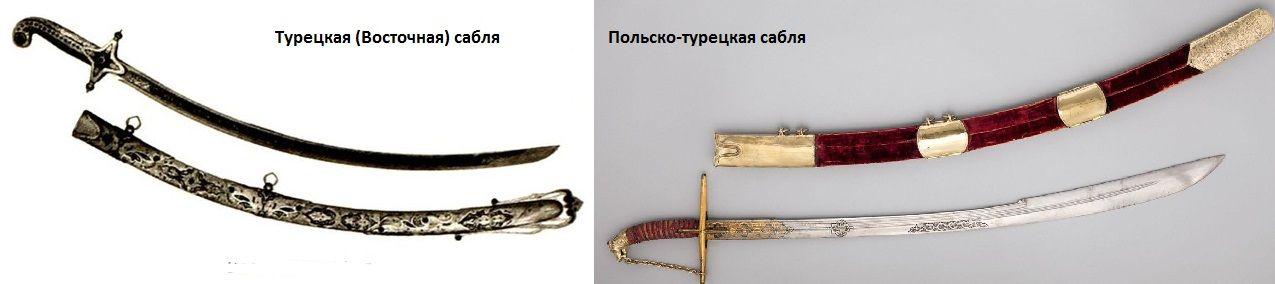 Турецкая и венгерская сабля