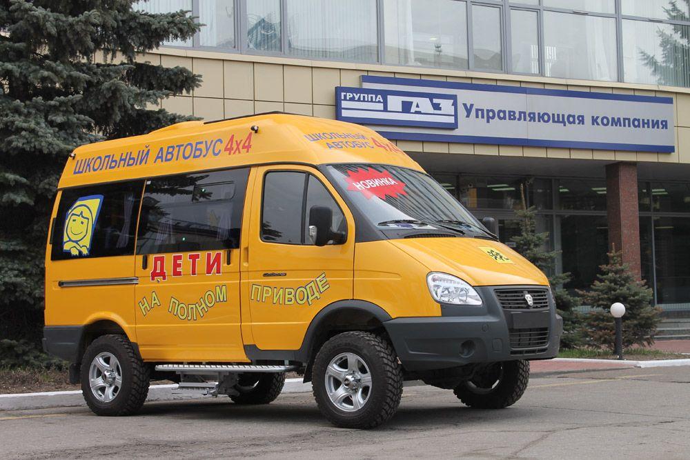 Школьный ГАЗ-22171