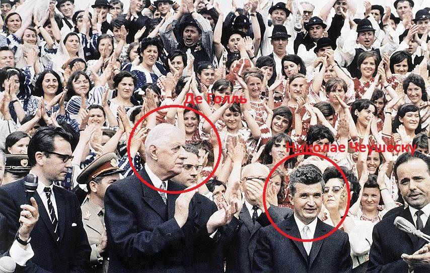 Чаушеску и Де Голль