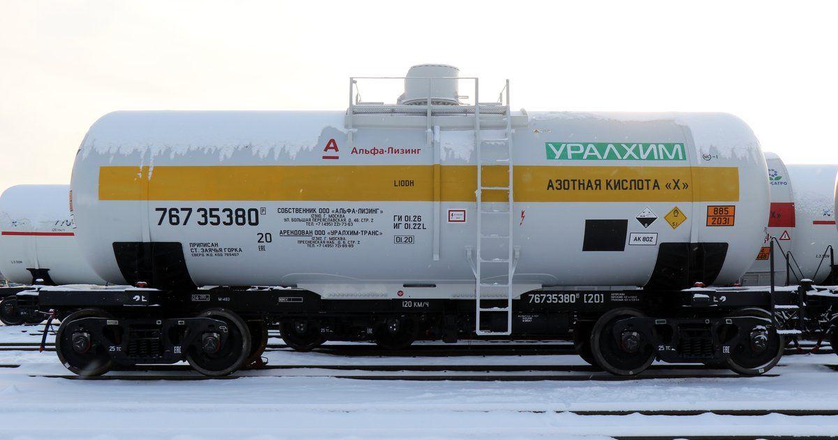Цистерна с азотной кислотой