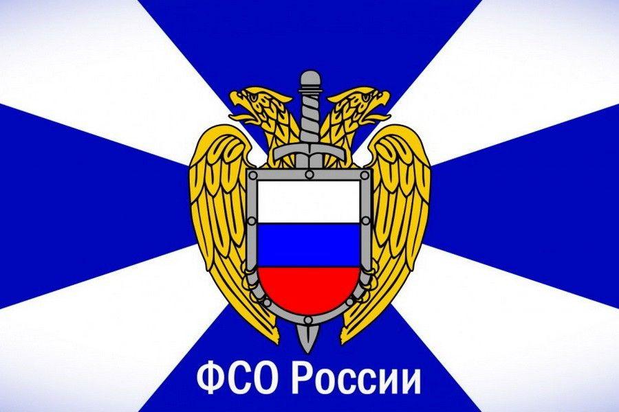 Эмблема ФСО