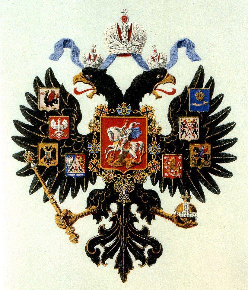 Герб при Александре II