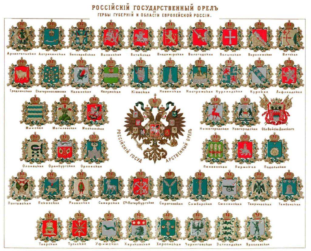 Российский государственный орел