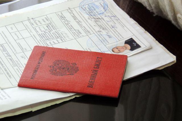 Военный билет с документами