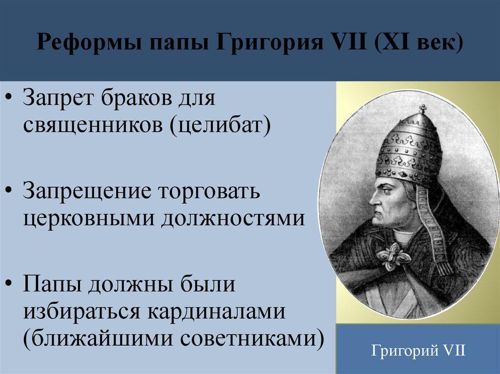 Реформы папы Григория VII