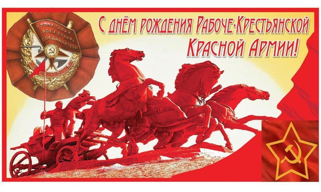 День рождения РККА