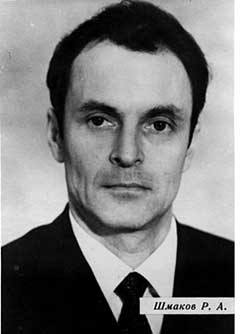 Радий Шмаков
