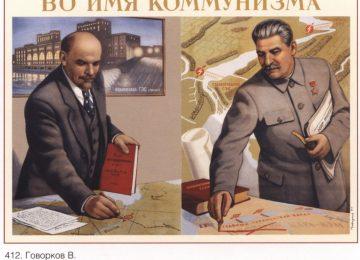 Во имя комунизма