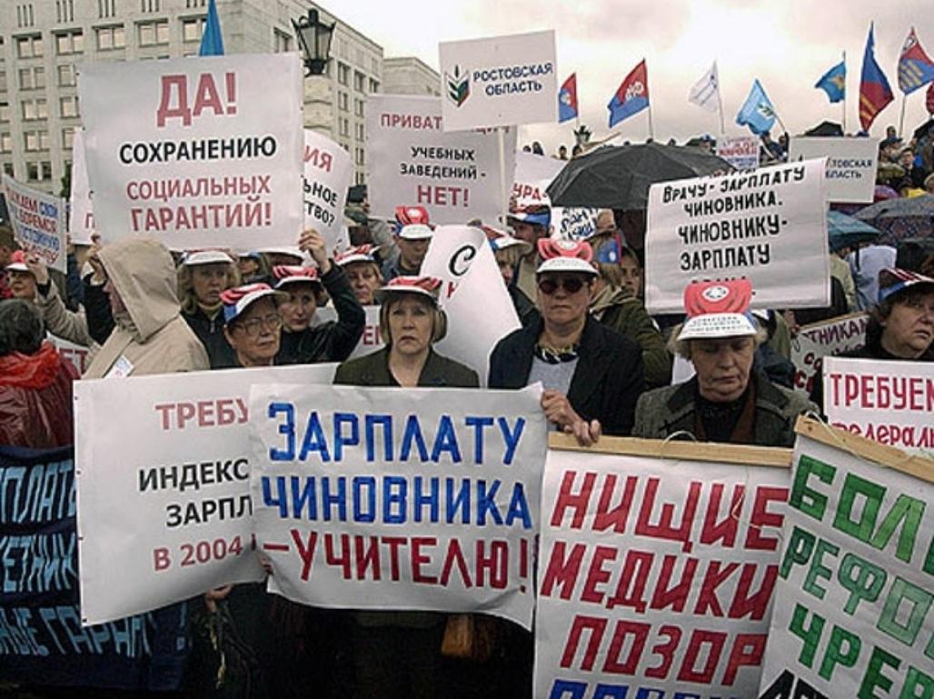 Требования россиян