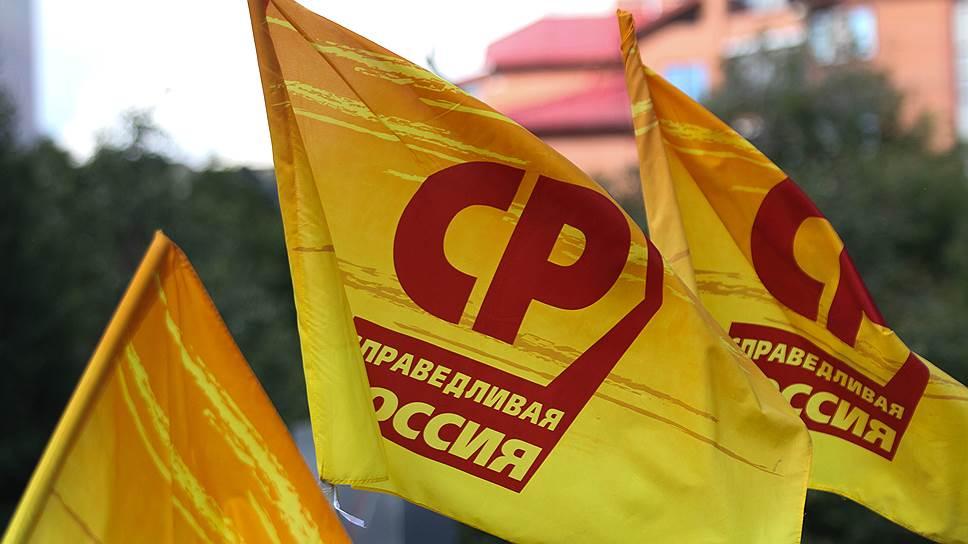 Флаги «Справедливой России»