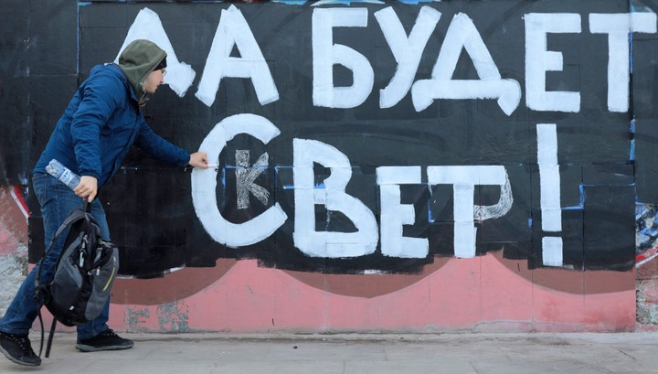 Граффити-протест в Екатеринбурге