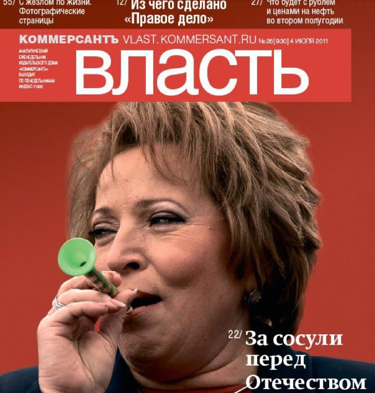 Матвиенко на обложке журнала
