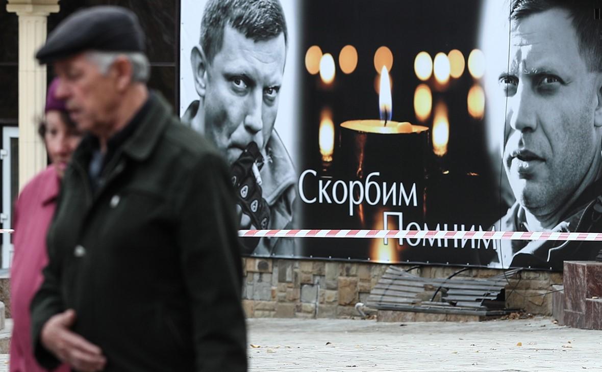 В ДНР помнят Захарченко
