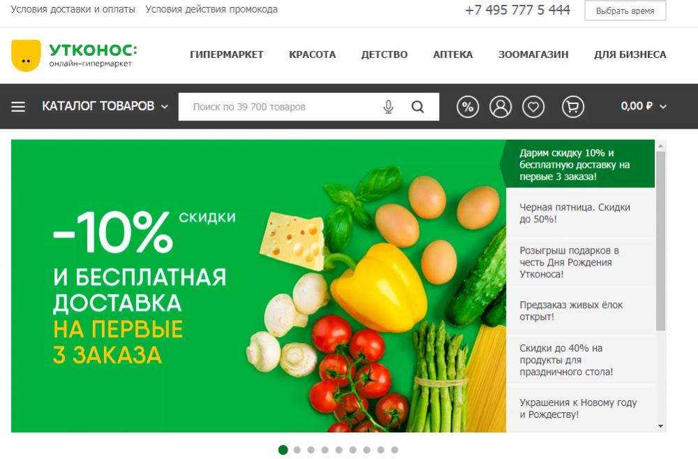 Утконос Ru Интернет Магазин